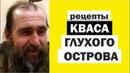 Квас на берёзовом соке Рецепт из Уральской глухомани Два вида кваса