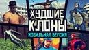 ХУДШИЕ КЛОНЫ ПОПУЛЯРНЫХ ИГР 2 (Мобильная Версия)