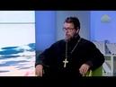 Беседы с батюшкой 4 сентября 2019 Священник Константин Корепанов
