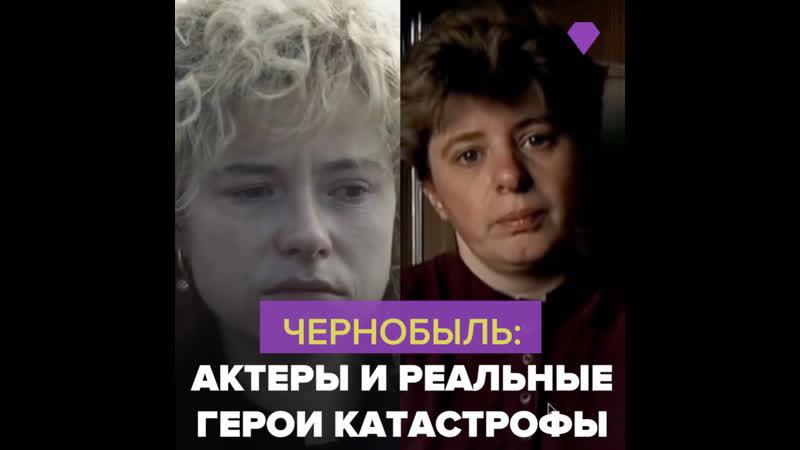Чернобыль актеры и реальные герои катастрофы