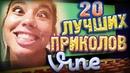 Лучшие Приколы Vine! ВЫПУСК 45 17