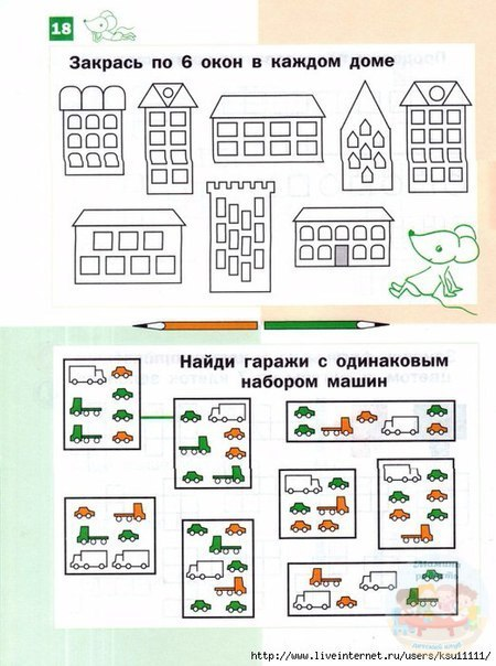 Женя Кац. НЕОБЫЧНАЯ МАТЕМАТИКА Детям 6-7 лет. 2 ч. 1-я часть: