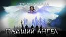 Хроники Земли: Падший ангел.  Серия 3. Сергей Козловский (переиздание)