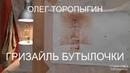 Акварель Введение Гризайль бутылочки
