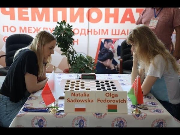 Natalia Sadowska (POL) - Olga Fedorovich (BLR). Women's World Draughts Championship. 2019.
