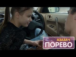 АЗАЗАЧ ПОРЕВО (Beata Undine)