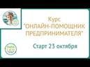 Презентация курса Онлайн-помощник 18/10/19
