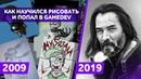 Как я научился рисовать и попал в GAMEDEV | Рисую Киану Ривз в стиле Cyberpunk