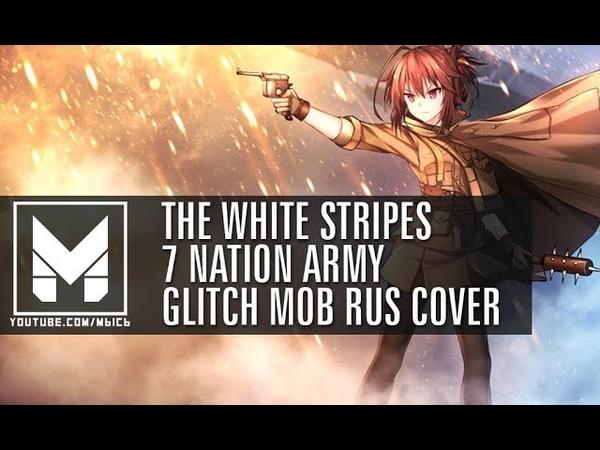 MbICb 7 Nation Army RUS Cover Glitch Mob OST Battlefield 1 GMV