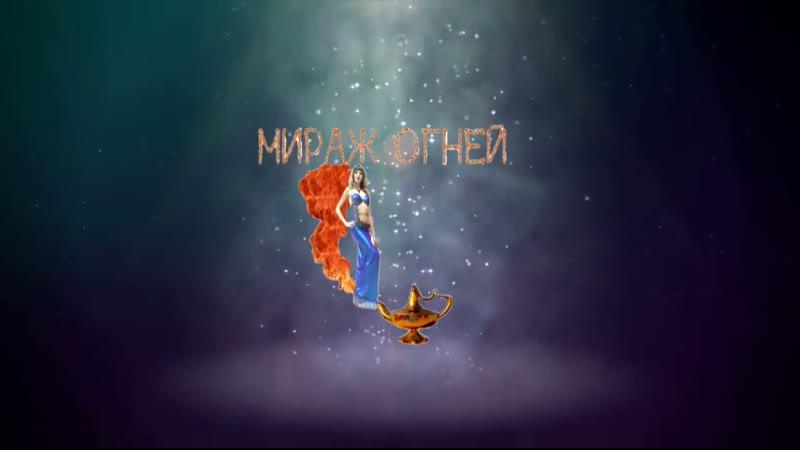 Начало пути Мираж Огней 2016-17-18