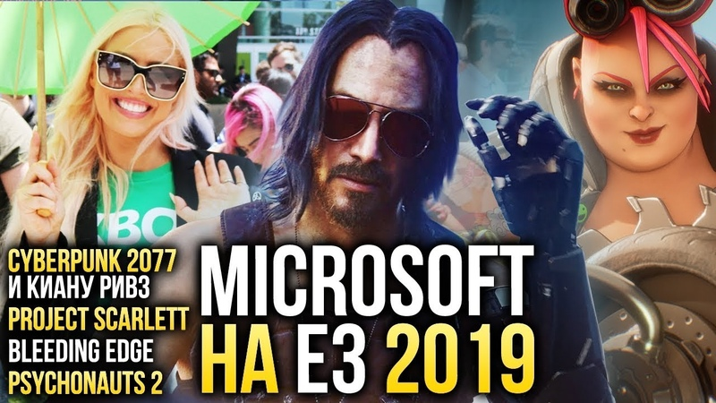 Microsoft на E3 2019 Cyberpunk и Киану Ривз, Project Scarlett и Psychonauts 2 — Влог Родиона Ильина