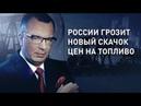 России грозит новый скачок цен на топливо