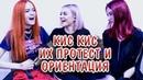 Кис-кис о своей ориентации, панк-роке и первых концертах (КОНКУРС)