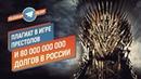 Плагиат в Игре Престолов и 80 000 000 000 долгов в России Telegram.Обзор