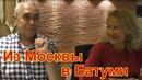 Эмиграция пенсионеров из России в Грузию как живется в Батуми