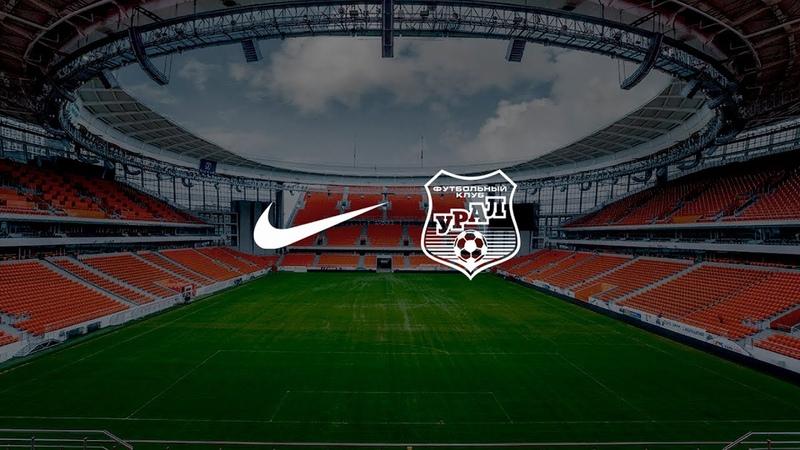 Урал будет играть в Nike ПРЕДСТАВЛЯЕМ ИГРОВУЮ ФОРМУ НОВОГО СЕЗОНА