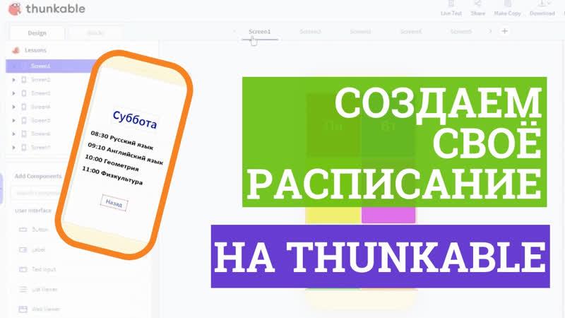 Программируем свое приложение с расписанием на Thunkable! Пошаговая инструкция