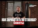 Как заработать на ставках Обучение ставкам Ставки на спорт от Александра Бекоева Советы