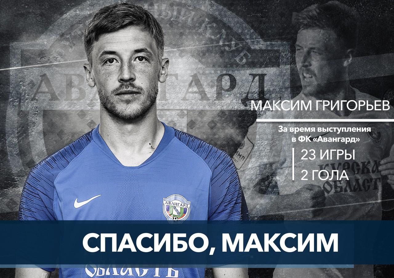Полузащитник Максим Григорьев ушёл из курского «Авангарда»