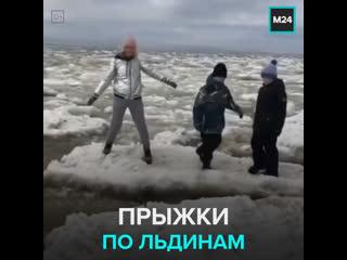 Во время ледохода в Якутии женщина с детьми прыгают по льдинам  Москва 24
