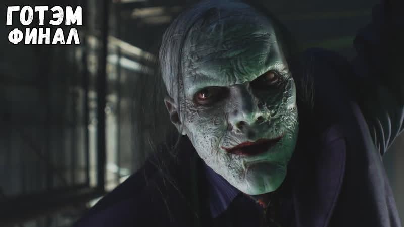 Gotham Готэм новый трейлер к финальному эпизоду сериала