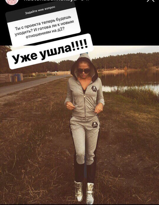 Анастасия Балинская покинула проект