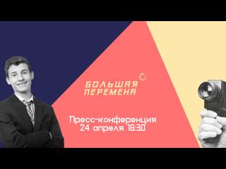 Большая перемена: пресс-конференция 24 апреля 16:30