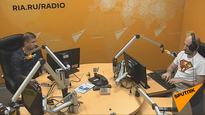 20.06.2019 — Главные события дня обсуждаем на радио Sputnik   Андрей Манойло