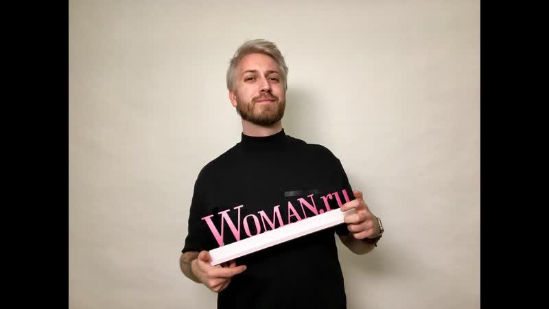 Как ухаживать за волосами: бесплатный вебинар на Woman.ru