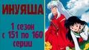 Инуяша с 151 по 160 серии, 1 сезон / Inuyasha / Инуяся