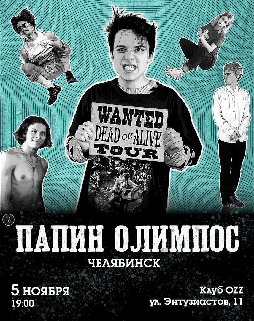Афиша Челябинск 5.11.2020 / Папин Олимпос / Челябинск
