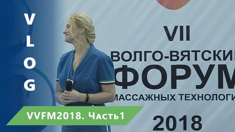 Волго-Вятский Форум массажных технологий 2018 гости, открытие, парад технологий