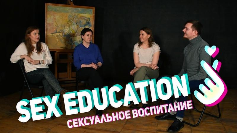 Sex Education Сексуальное Воспитание Podcast Боль