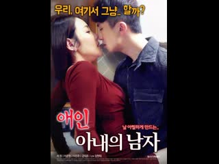 Lover: My Wife's Man (2018)