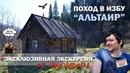 Поход в избу Альтаир | Река Березовка | Обзор избушки