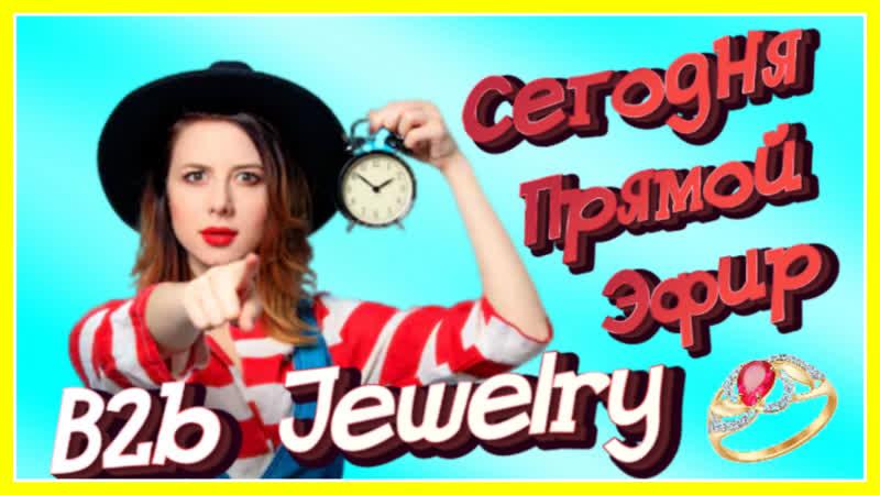 B2b Jewelry - Вебинар ! Как заработать на покупках ювелирных изделий ?