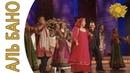 Альбано и Надежда Бабкина песня марии Аль Бано и его леди Москва 2005