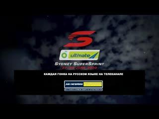 Virgin Australia Supercars Championship - Restart Season 2020. Russian Trailer