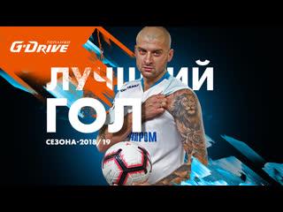 G-Drive. Лучший гол второй половины сезона-2018/19: Ракицкий забивает Краснодару