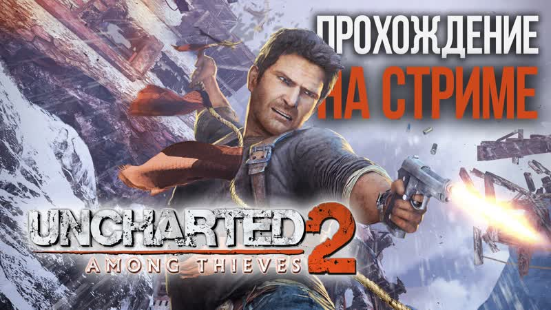 Uncharted 2 - Among Thieves Remastered 3