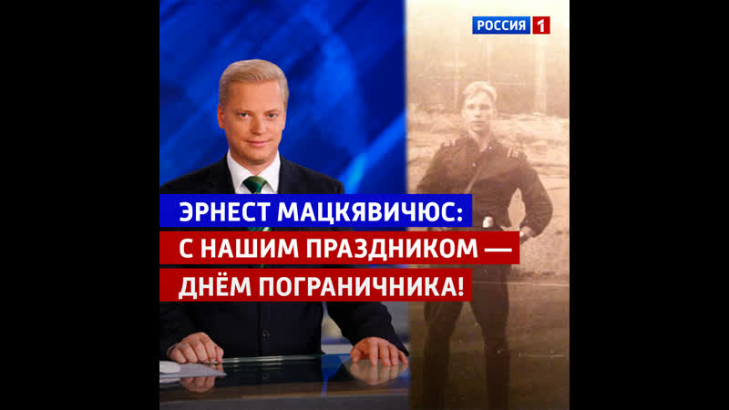 Поздравление от Эрнеста Мацкявичюса с Днём пограничника Россия 1