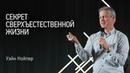 Секрет сверхъестественной жизни | Уэйн Нойпер | Церковь Завета | видео проповеди | 12