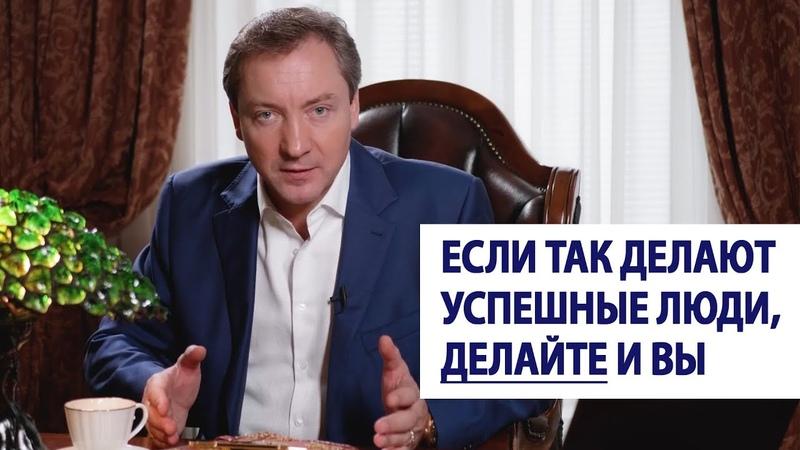 Если так делают успешные люди, делайте и вы / Роман Василенко