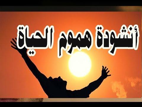 أنشودة هموم الحياة اناشيد إسلامية 2019