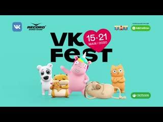 Шестой день VK Fest