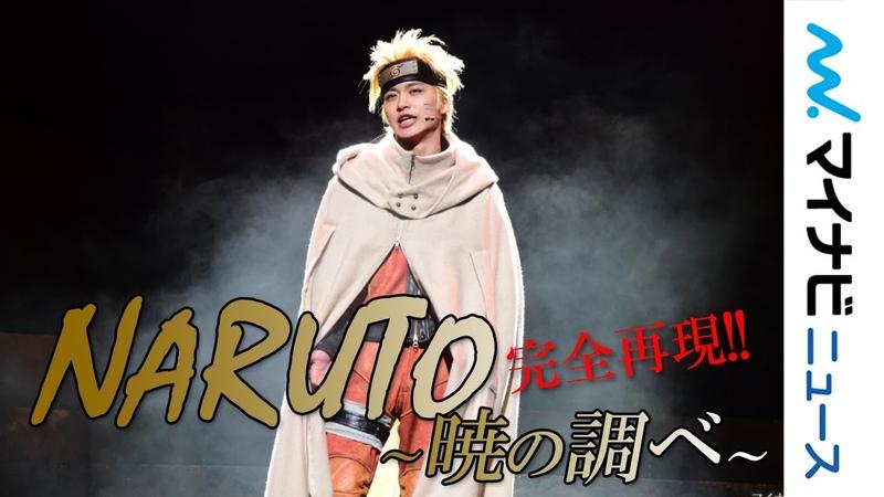 ライブ・スペクタクル「NARUTO-ナルト-」~暁の調べ~ パワーアップして2年124