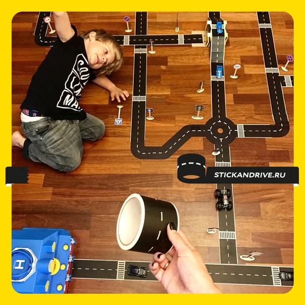 Игровая лента-дорога для вашего ребёнка! Stic & Drive это развивающая игра, которая состоит из эко-рулона липкой ленты с напечатанным дорожным полотном, дополнительными поворотами и городской