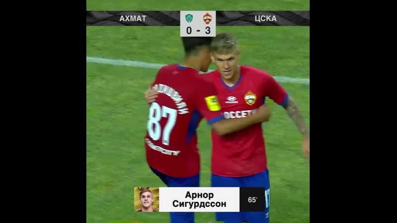 0-3 Арнор Сигурдссон 65 «Ахмат» - ЦСКА