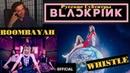 BLACKPINK - '휘파람'(WHISTLE) M/V BLACKPINK - '붐바야'(BOOMBAYAH) M/V | РЕАКЦИЯ НА K-POP