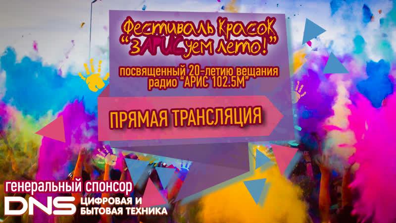 Фестиваль красок зАРИСуем лето! посвященный 20-летию вещания радио АРИС